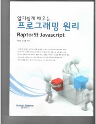 프로그래밍 원리(알기쉽게 배우는)