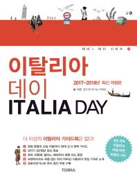 이탈리아 데이(Italia day)(2017-2018)(개정판)(테라's 데이 시리즈 1)