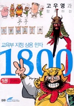 교육부지정 상용한자 1800(1) ~ (10) 전10권세트