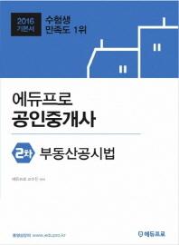 부동산공시법(공인중개사 2차) 기본서(2016)(에듀프로)