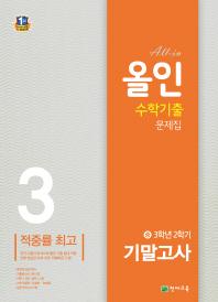 중학 수학 중3-2 기말고사 기출문제집(2019)