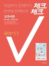 중학 국어 1-1(천재 노미숙)교과서편(2020)(체크체크)