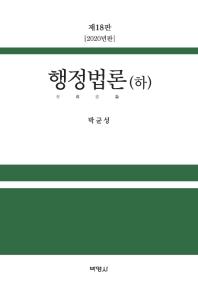 행정법론(하)(2020)(18판)(양장본 HardCover)