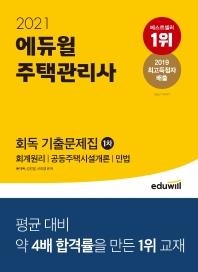 주택관리사 1차 회독 기출문제집(2021)(에듀윌)