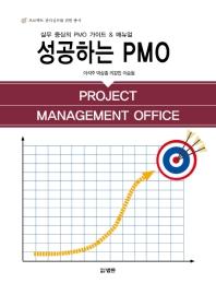 성공하는 PMO(프로젝트 관리실무를 위한 총서)