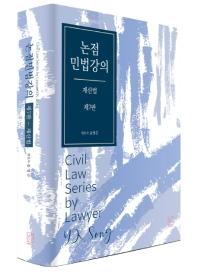 논점민법강의: 재산법(7판)(양장본 HardCover)