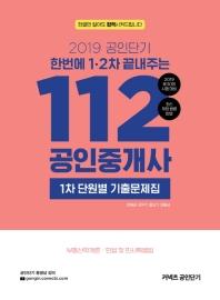 112 공인중개사 1차 단원별 기출문제집(2019)