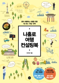 나홀로 여행 컨설팅북(2판)