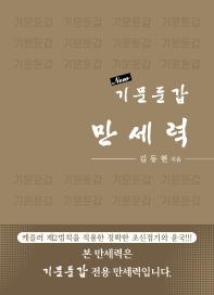 기문둔갑 만세력(New)