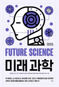 미래과학(렉처사이언스 KAOS 6)