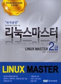 리눅스마스터 2급