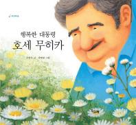 행복한 대통령 호세 무히카(책고래마을 2)(양장본 HardCover)