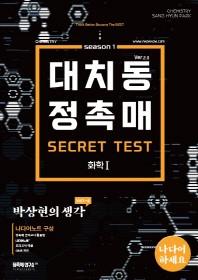 대치동 정촉매 화학1 시크릿 테스트 시즌1 Ver 2.0