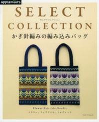 かぎ針編みの編みこみバッグ