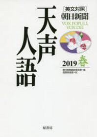 天聲人語 2019春