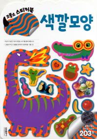코뿔소 스티커북: 색깔모양(엄청 재밌어진 지능업)(유아학습지 코뿔소 스티커북 시리즈)