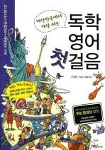 독학 영어 첫걸음(무료 동영상 강의제공+무료 MP3 다운로드)(대한민국에서 가장 쉬운)(AudioCD1장포함)