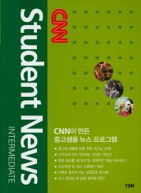 CNN Student News Intermediate(CD1장포함)