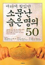 소문난 숨은 명의 50(애타게 찾았던)(개정판)