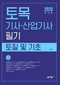 토목기사 산업기사 필기: 토질 및 기초(2020)