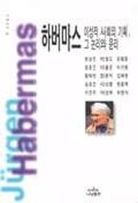 하버마스 이성적 사회의 기획 그 논리와 윤리(나남신서 561)