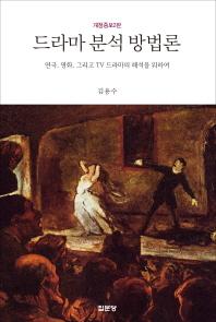 드라마 분석 방법론(개정증보판 2판)