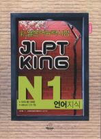 JLPT KING N1 언어지식(신일본어능력시험)(CD1장포함)