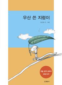 우산 쓴 지렁이(개정판 2판)(현암아동문고 51)
