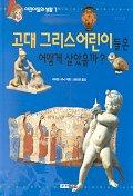 고대 그리스 어린이들은 어떻게 살았을까? (어린이들의 생활 1)