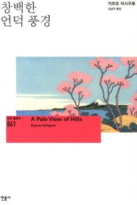 창백한 언덕풍경(모던 클래식 61)(반양장)