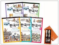 교과서 한국사 세트 부록없는 책 다섯권세트.