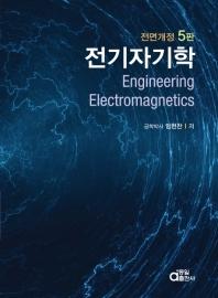전기자기학(전면개정판 5판)