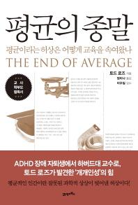평균의 종말(KI신서 6414)