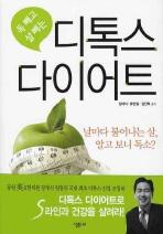디톡스 다이어트(독 빼고 살 빼는)