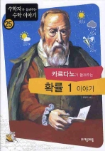 카르다노가 들려주는 확률 1 이야기(수학자가 들려주는 수학 이야기 25)