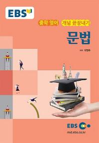 중학 영어 개념 끝장내기 문법(2018)(EBS 강의노트)