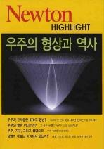 우주의 형상과 역사 ///3001