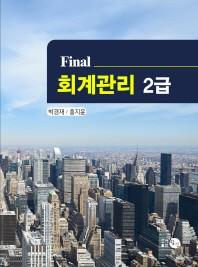회계관리 2급(Final)