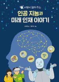 인공 지능과 미래 인재 이야기(서쌤이 알려 주는)