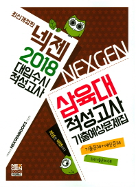 삼육대 적성고사 기출예상문제집(2018)(넥젠)(개정판)