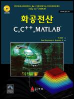 화공전산 C C++ MATLAB(CD1장포함)(반양장)