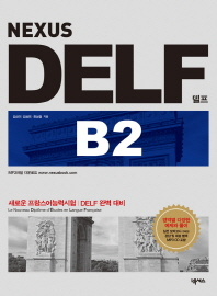 NEXUS DELF B2(CD1장포함)