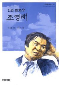 조영래(인권 변호사)(3판)(사계절아동문고 26)