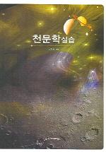 천문학실습