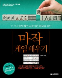 마작 게임 배우기(CD1장포함)