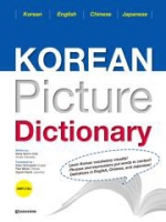 Korean Picture Dictionary(MP3CD1장포함)(Paperback)