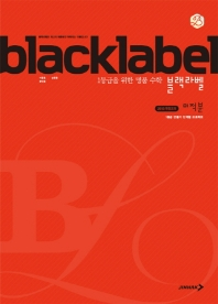 블랙라벨 고등 미적분(2020) 상위권 학생들을 위한 고난도 명품 수학 문제집