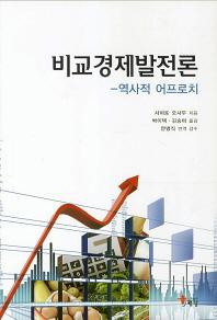 비교경제발전론(양장본 HardCover)