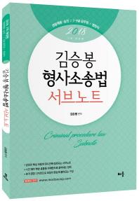김승봉 형사소송법 서브노트(2018)(개정판 7판)