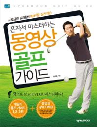 동영상 골프 가이드 세트(혼자서 마스터하는)(DVD3장포함)(전3권)